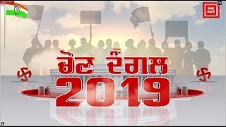 Lok Sabha Result 'ਤੇ ਵੱਡੀ ਕਵਰੇਜ