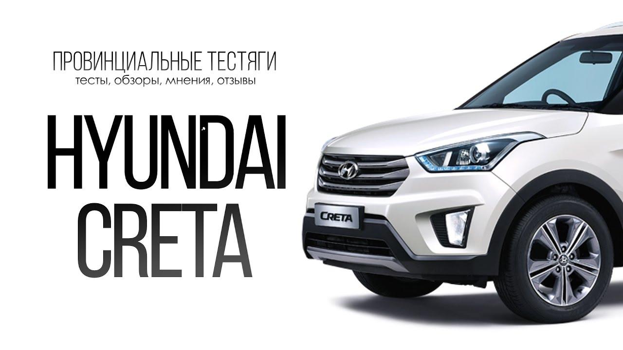 Hyundai Creta тест драйв, обзор 2016
