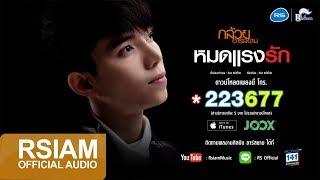 [Official Audio] หมดแรงรัก : กล้วย อาร์ สยาม