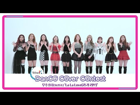 [1theK Dance Cover Contest] WJSN(우주소녀) _ La La Love(mirrored ver.)