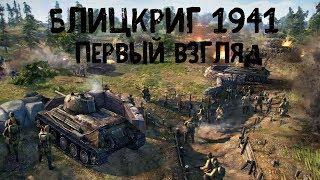 Блицкриг 1941 - Первый взгляд