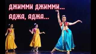 индийские болливудские танцы jimmy jimmy aaja и Patiala Диваданс