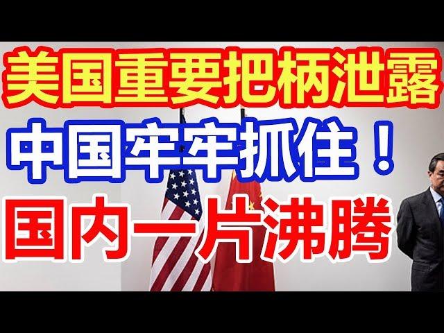 美国的重要把柄泄露,中国牢牢抓住!国内一片沸腾