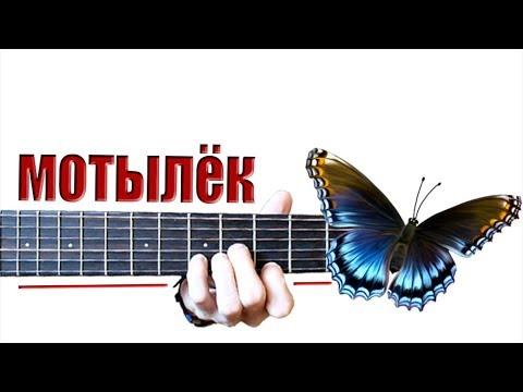 Макс Корж - Мотылёк на Гитаре + РАЗБОР