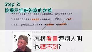 Publication Date: 2020-04-20 | Video Title: [聖嘉勒小學] 呈分試中文卷 閱讀理解搶分方法(Part2)