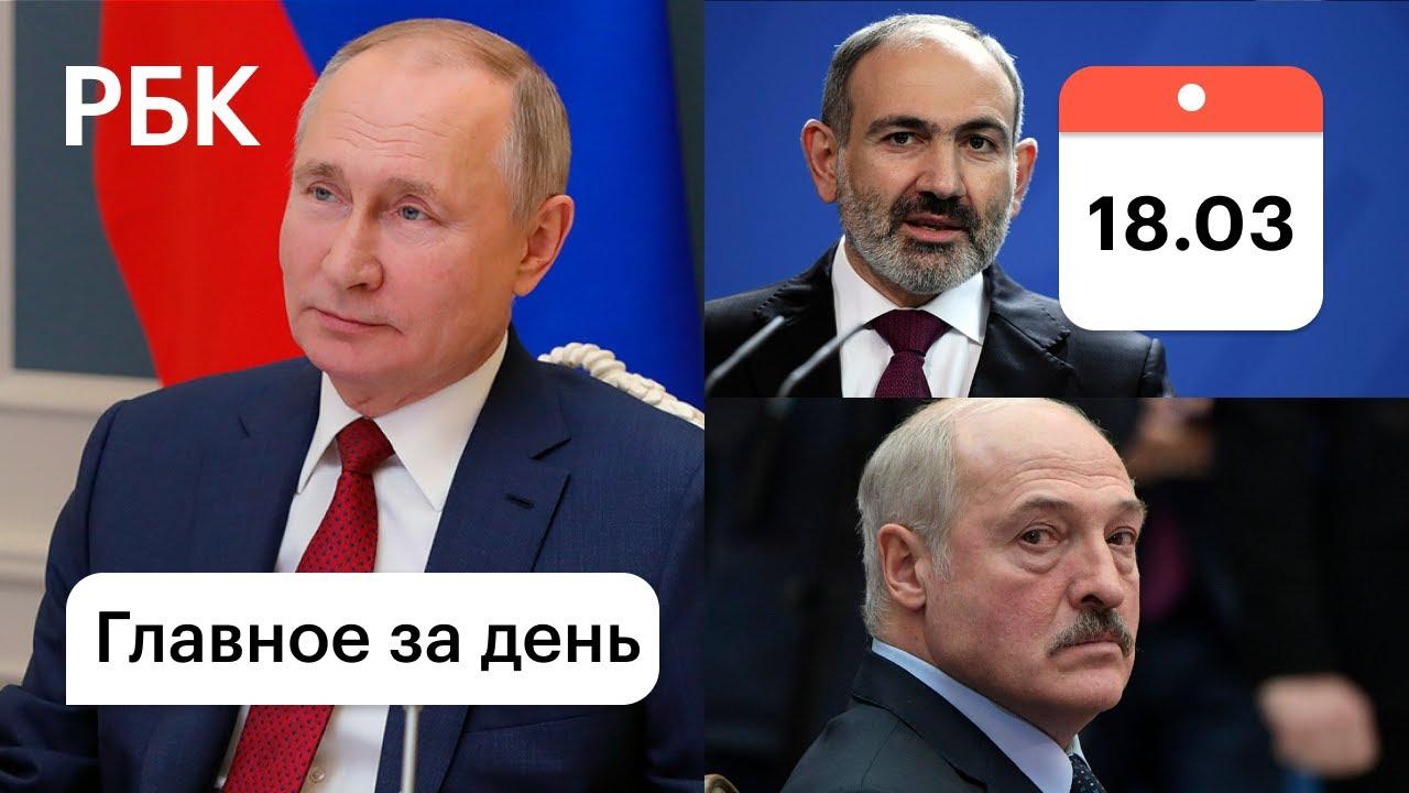 Путин ответил Байдену. Лукашенко взял пример с Москвы. Пашинян назначил выборы