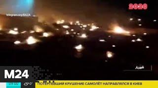 Смотреть видео СМИ сообщают о падении украинского самолета - Москва 24 онлайн
