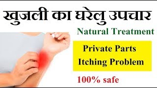 Itching problem खुजली home remedies, private parts itching