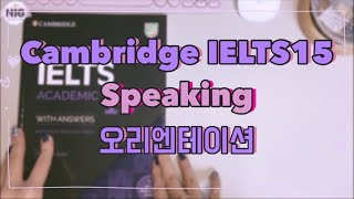 [파고다인강] Cambridge IELTS 15 Spe…