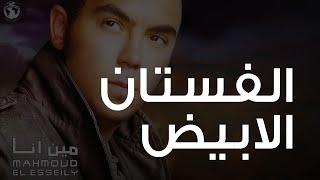 محمود العسيلى - الفستان الأبيض | Mahmoud El Esseily -  Elfostan Elabyad