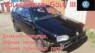 Volkswagen Golf III. Замена порогов, арок и полная покраска авто. #VWGOLF #кузовнойремонт