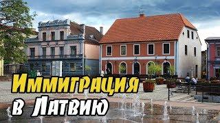 видео бизнес иммиграция в Латвию