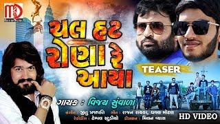 Chal Hat Rona Re Aaya Teaser Vijay Suvada New Gujarati Song Coming Soon