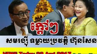 Cambodia Hot News Today , Khmer News Today , ក្ដៅៗ! សមរង្ស៊ី ទម្លាយប្រវត្តិហ៊ុនសែន , Neary Khmer