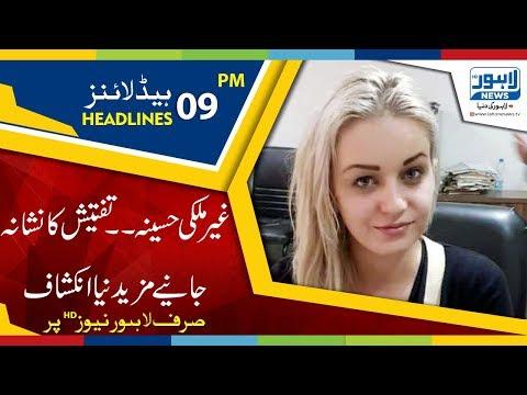 09 PM Headlines Lahore News HD - 19 January 2018 - 동영상