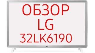 Телевизор LG 32LK6190 (32LK6190PLA)