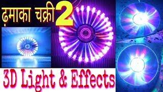 ढ़माका Chakkri part 2   3D light effects   How to make decorating lights for diwali