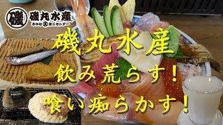 【磯丸水産】24時間営業の海鮮居酒屋でまっ昼間から飲んで喰う!Sashimi bowl and Shellfish of Isomaru Suisan【飯動画】