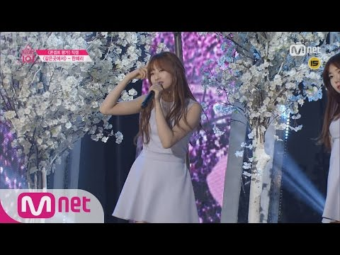 [Produce 101] 1:1 EyecontactㅣHan Hye Ri - ♬At the Same Place @ Concept Eval. EP.10 20160325