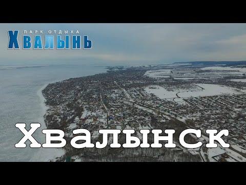 """[Парк отдыха """"Хвалынь""""] Вид на Волгу и Хвалынск с воздуха Март 2016"""