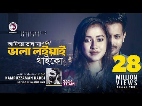 Ami To Vala Na Vala Loiyai Thaiko | Kamruzzaman Rabbi | Bangla New Song 2018 | Official Video