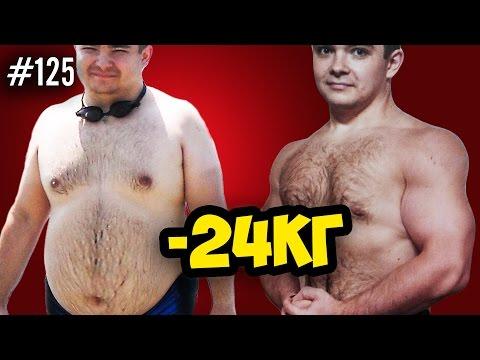 сколько времени нужно чтобы накачаться |  история похудения Дениса 2