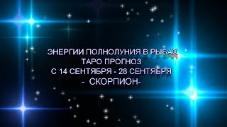 ♏ СКОРПИОН   ЭНЕРГИИ ПОЛНОЛУНИЯ   ТАРО ПРОГНОЗ C 14 сентября   28 сентября