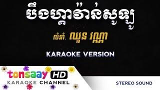 ORG Series: បឹងហ្គាវ៉ាន់សូឡូ ភ្លេងសុទ្ធ បឹងក្រវ៉ាន់សូឡូ Tonsaay Karaoke Srey Instrumental