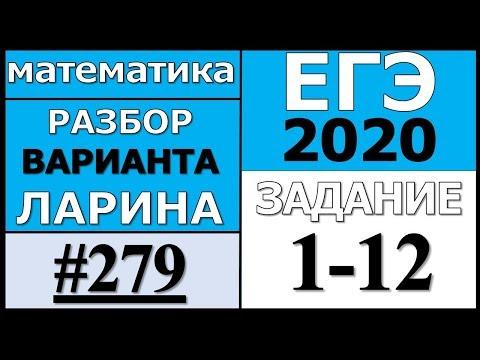 Разбор Варианта ЕГЭ Ларина №279 (№1-12).