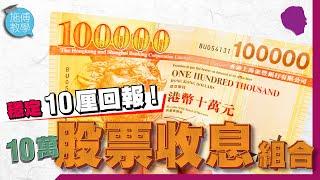10萬港幣收息組合,竟有10厘回報?【施傅教學 | #理財 #紀律】 #港股倉 #美股倉