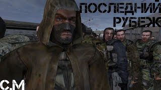 Call of Chernobyl Великая война:Последний Рубеж