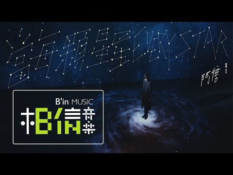 五月天阿信 [當每顆星星 Every Star (Ashin Version) ] 阿信版 Official Music Video