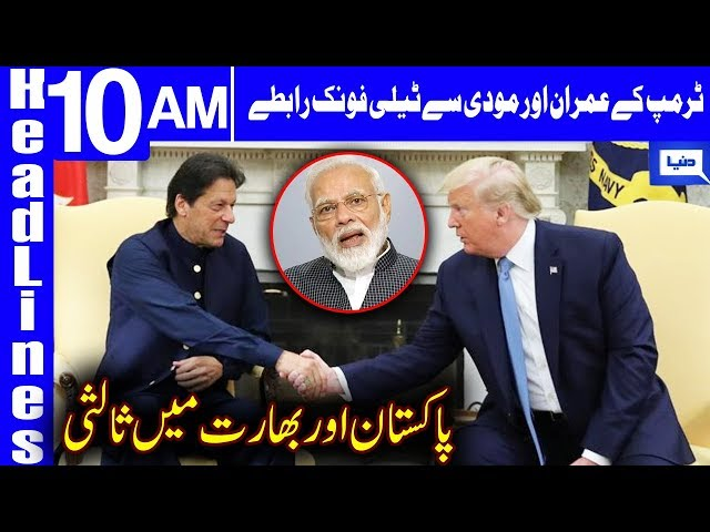 Trump urges Imran, Modi to reduce Kashmir tensions | Headlines 10 AM | 20 August 2019 | Dunya News