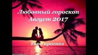 ЛЮБОВЬ. Таро прогноз на АВГУСТ 2017 года на любовь и личные отношения для знаков зодиака.