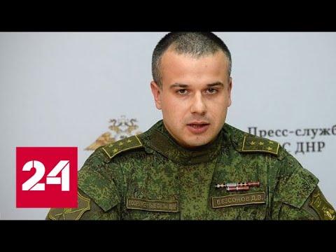 """Даниил Безсонов рассказал, как ВСУ """"охотятся"""" на ополченцев. 60 минут от 26.12.18"""
