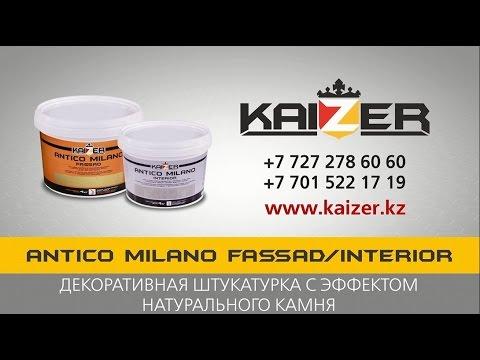 KAIZER ANTICO MILANO, декоративная штукатурка с эффектом натурального камня