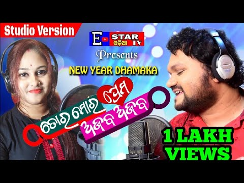 Tora Mora Prema Ajab Ajab | New Year Dhamaka  | Humane Sagar | Soni Mohapatra | Studio Version