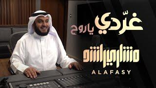 غردي يا روح .. مشاري راشد العفاسي تسجيل جديد
