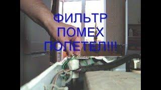 Сетевой фильтр стиральной машины. Стиральная машина не работает