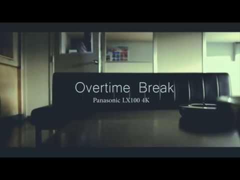 Panasonic LUMIX LX100 short film / OVERTIME BREAK