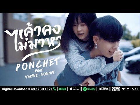 คอร์ดเพลง เค้าคงไม่มาหา PONCHET feat. VARINZ, NONNY9