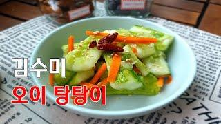 김수미 오이탕탕이 만들기 - 너무 쉬운데 맛있다! 여름반찬으로 추천
