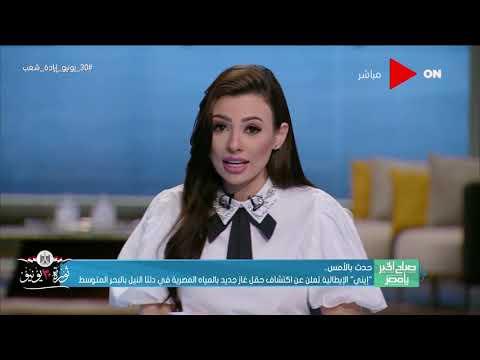 صباح الخير يا مصر - -إيني- الإيطالية تعلن عن اكتشاف حقل غاز جديد بالمياه المصرية في دلتا النيل  - 13:58-2020 / 7 / 2