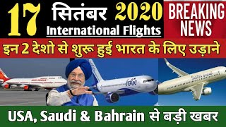 Breaking News🔥 International Flights Starting With This Country, Good News For All Passengers.