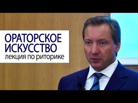 ОРАТОРСКОЕ ИСКУССТВО лекция по риторике Роман Василенко советмиллионера