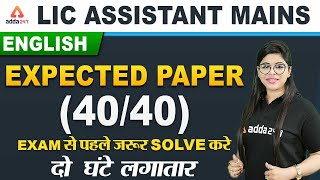 LIC Assistant Mains | English | Expected Paper 40/40