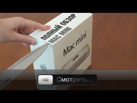 Полный обзор Mac Mini и Thunderbolt Display