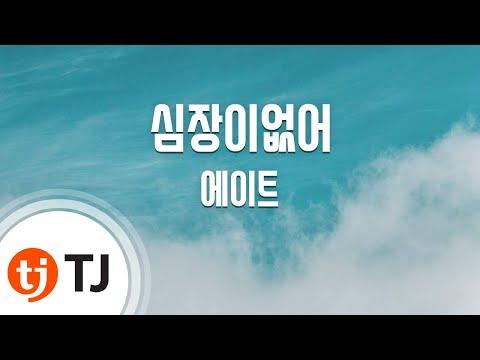 [TJ노래방] 심장이없어 - 에이트 (Without a Heart - 8eight) / TJ Karaoke