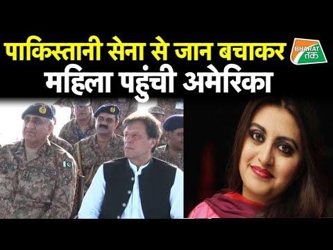 पाकिस्तानी सेना के जुल्मों का खुलासा करने वाली महिला जान बचाकर पहुंची अमेरिका