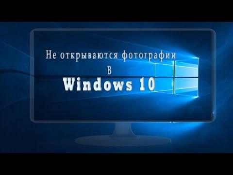 Не открываются фотографии и картинки в Windows 10